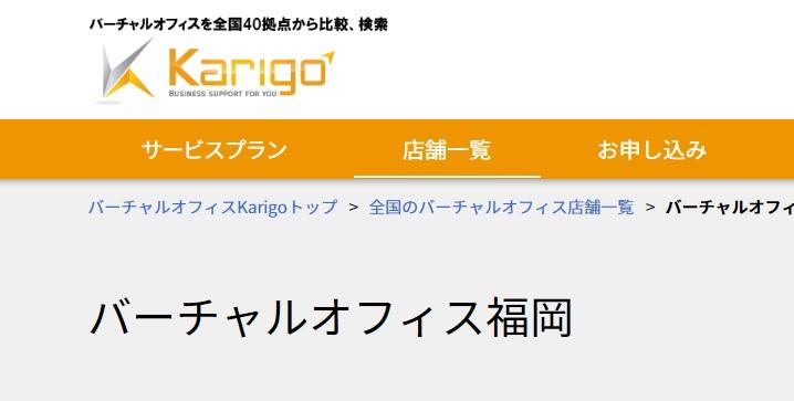 バーチャルオフィス karigo 福岡