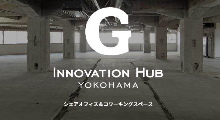 シェアオフィス G Innovation HUB