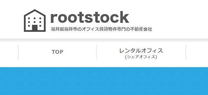バーチャルオフィス rootstock