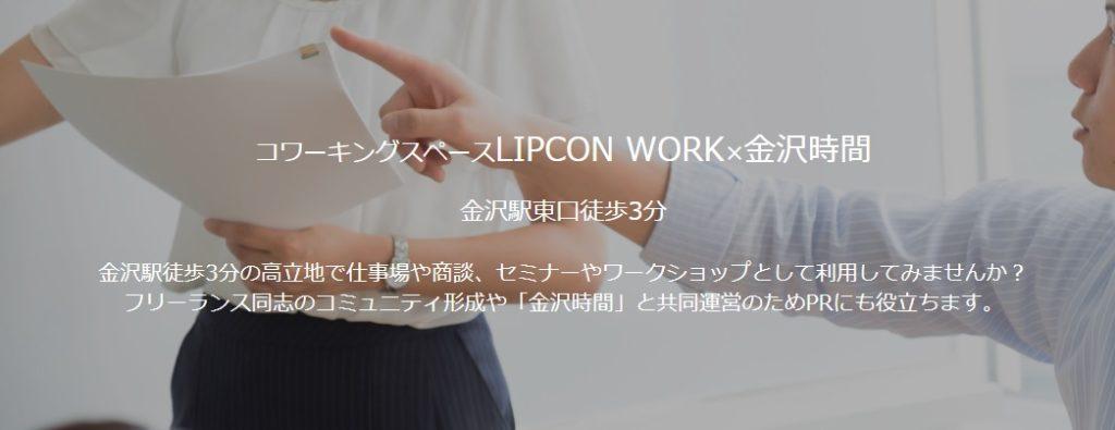 コワーキングスペース LIPCONWORK