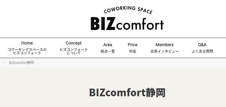 コワーキングスペース BIZcomfort静岡