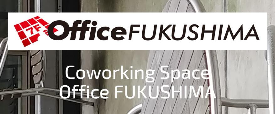 コワーキングスペース オフィス福島