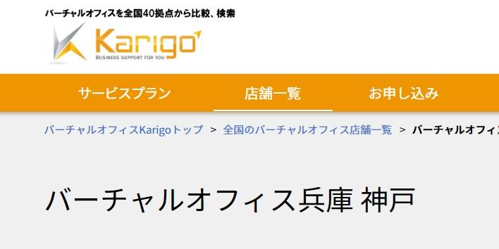バーチャルオフィス karigo 神戸
