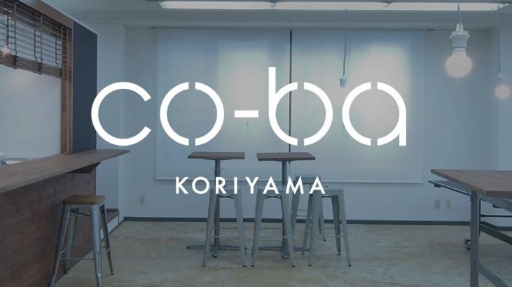 シェアオフィス coba koriyama