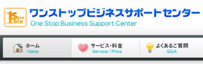 バーチャルオフィス ワンストップビジネスサポートセンター 神戸