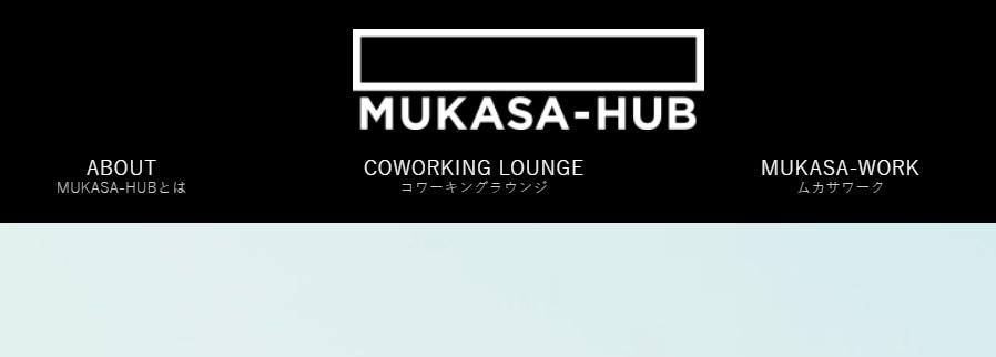 コワーキングスペース MUKASAHUB