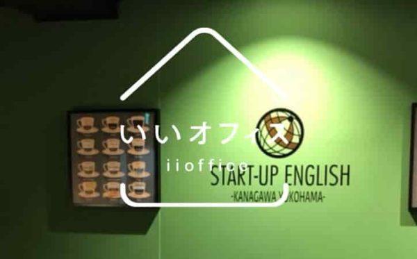 シェアオフィス いいオフィス横浜