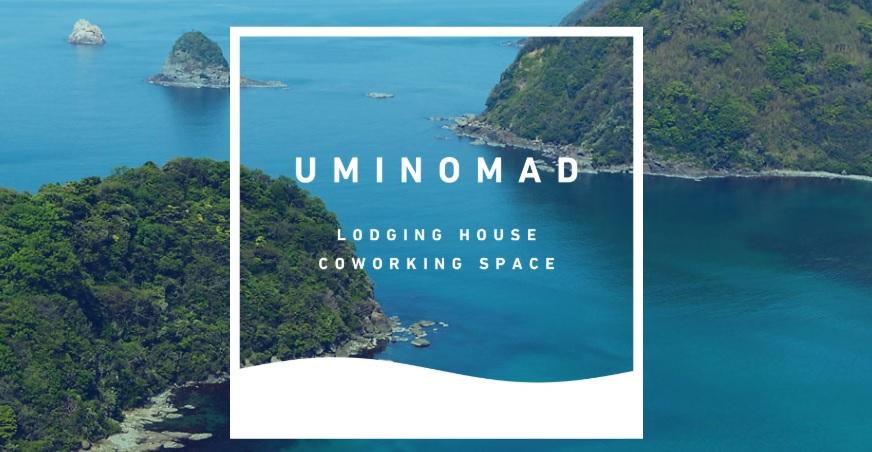 コワーキングスペース UMINOMAD