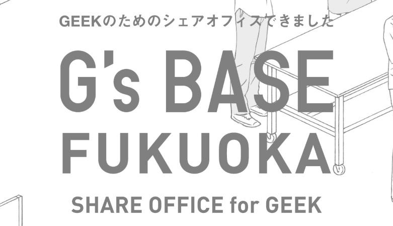 シェアオフィス GSBASEFUKUOKA