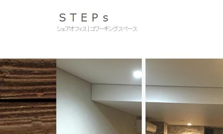シェアオフィス STEPs