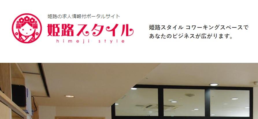 バーチャルオフィス 姫路スタイル