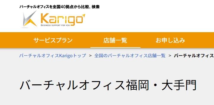 バーチャルオフィス karigo 福岡大手門