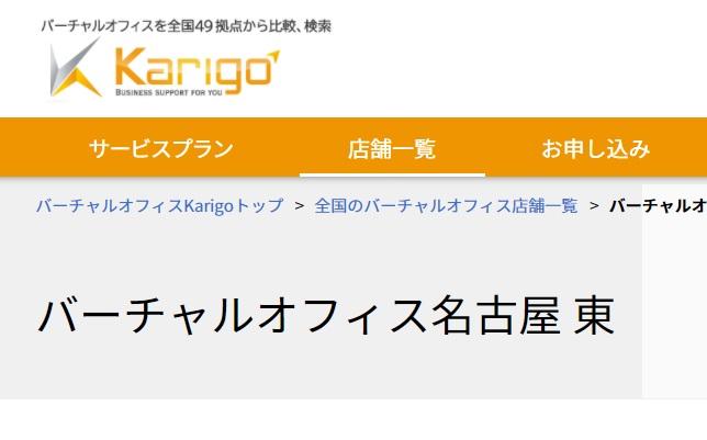 バーチャルオフィス karigo名古屋東