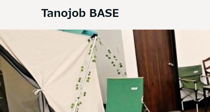 コワーキングスペース TanojobBASE