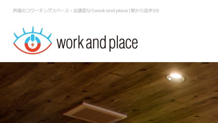 バーチャルオフィス workandplace
