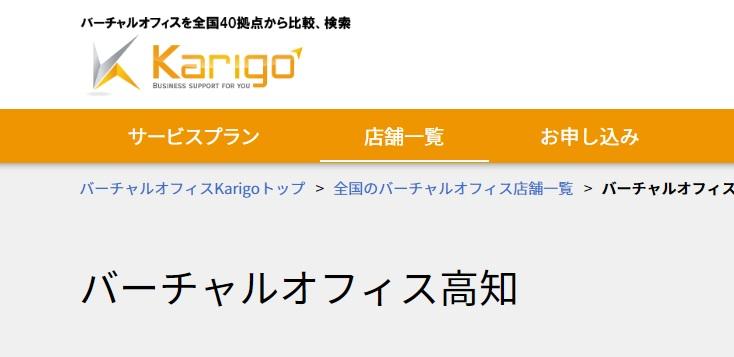 バーチャルオフィス karigo 高知
