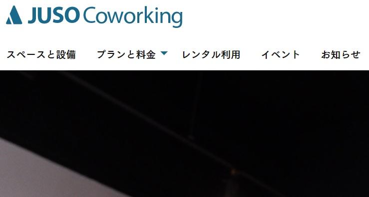 コワーキングスペース JUSOcoworking
