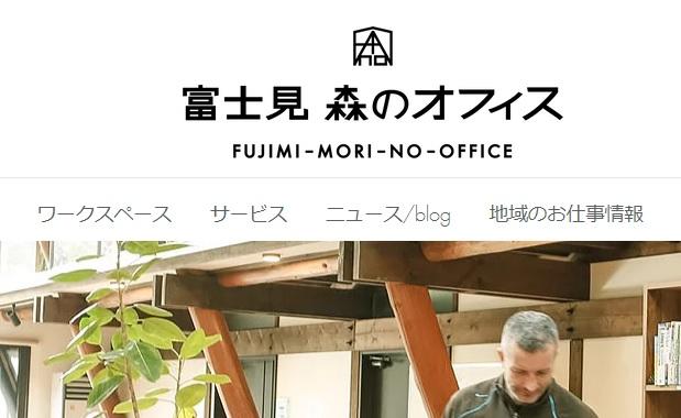 コワーキングスペース 富士見森のオフィス