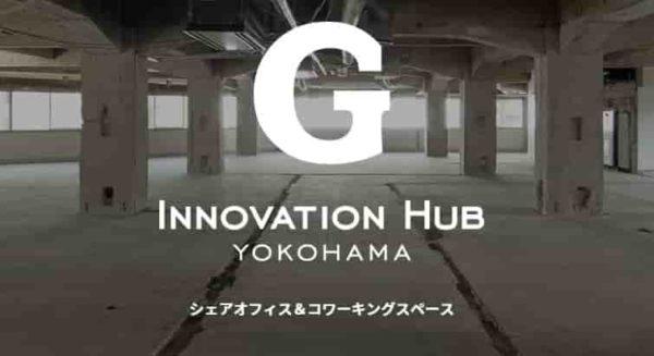 シェアオフィス ginnovationhub