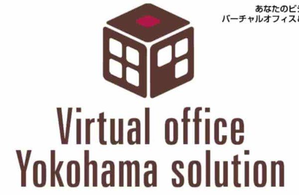 バーチャルオフィス yokohamasolution