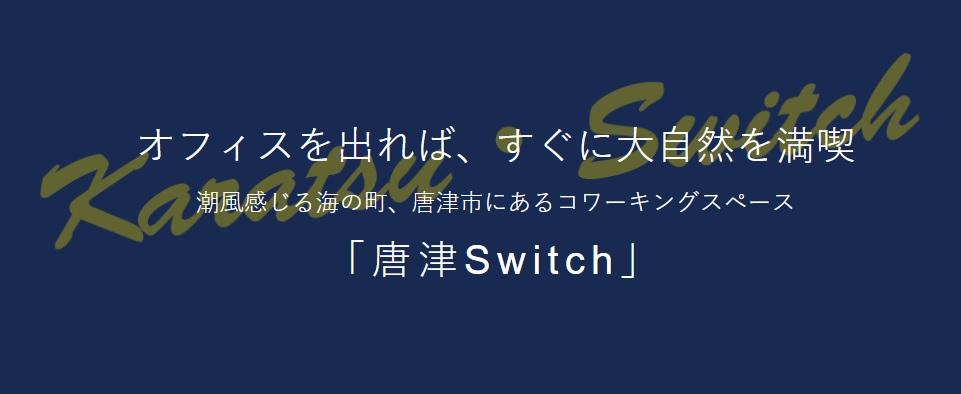 コワーキングスペース 唐津Switch