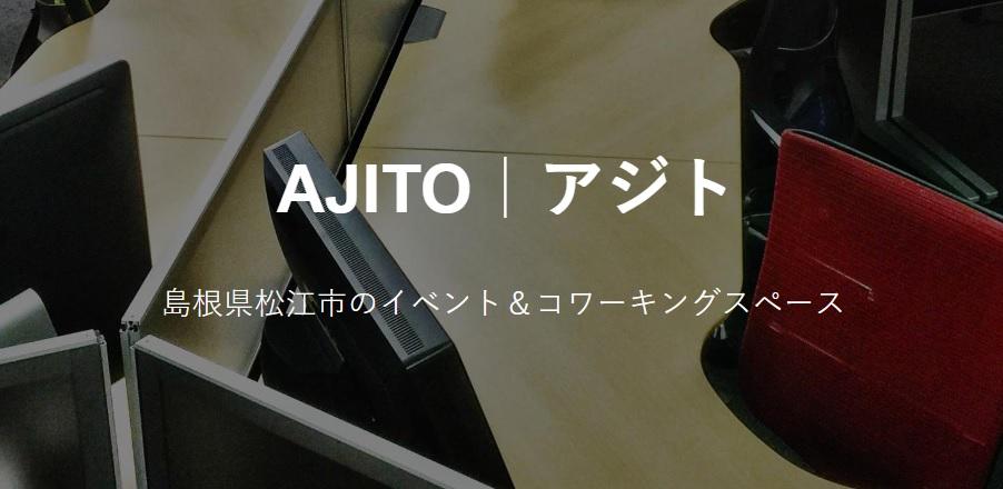 コワーキングスペース AJITO
