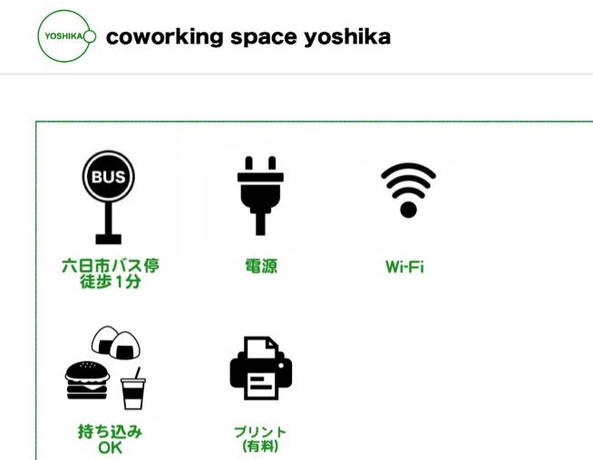 コワーキングスペース yoshida