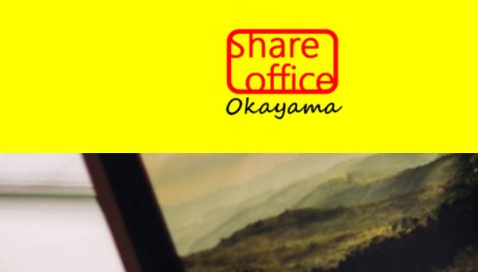 シェアオフィス shareofficeokayama