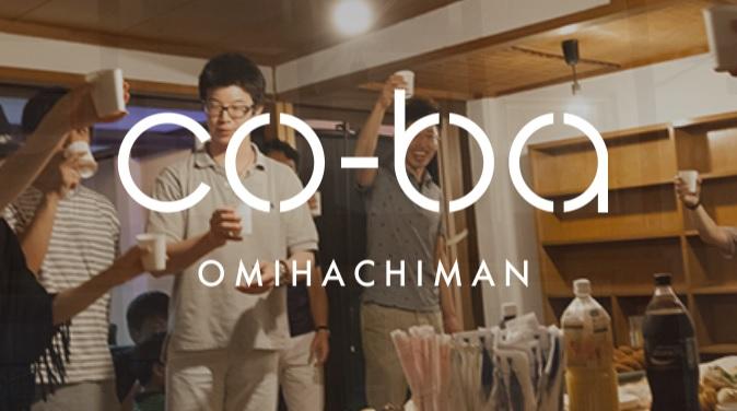 コワーキングスペース coba omihachiman