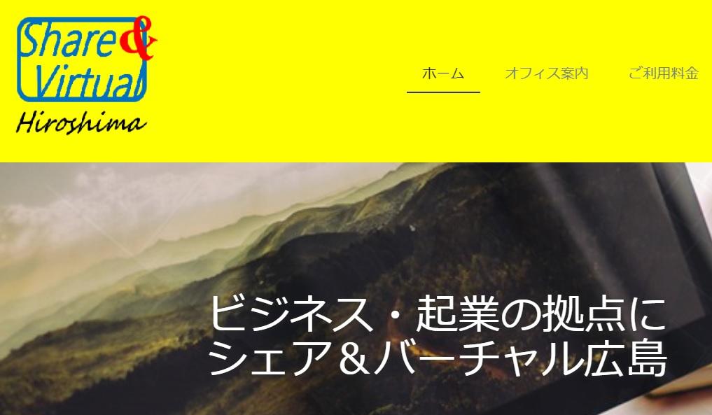 バーチャルオフィス シェア&バーチャル広島