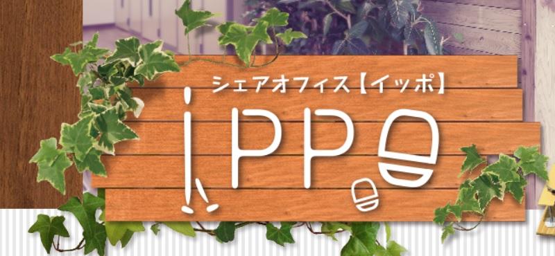 シェアオフィス iPPO