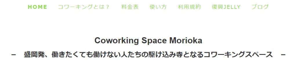 コワーキングスペース コワーキングスペースもりおか