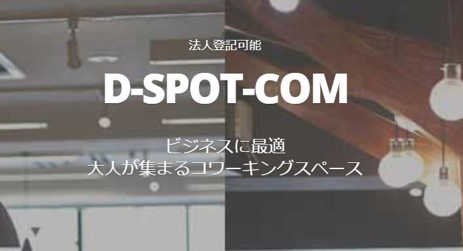 コワーキングスペース DSPOTCOM