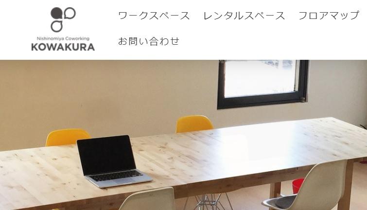 コワーキングスペース KOWAKURA