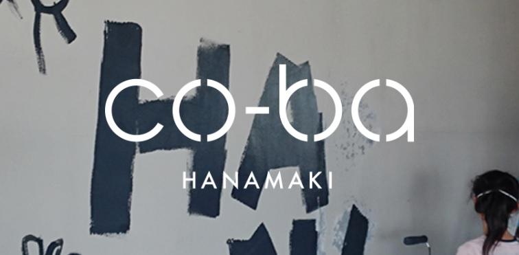 シェアオフィス co-ba hanamaki