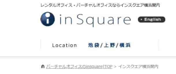 バーチャルオフィス インスクエア横浜