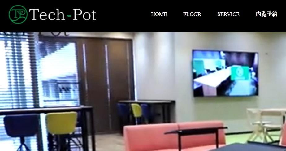シェアオフィス techpot