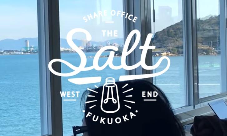 シェアオフィス Salt