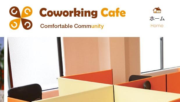 コワーキングスペース coworking cafe