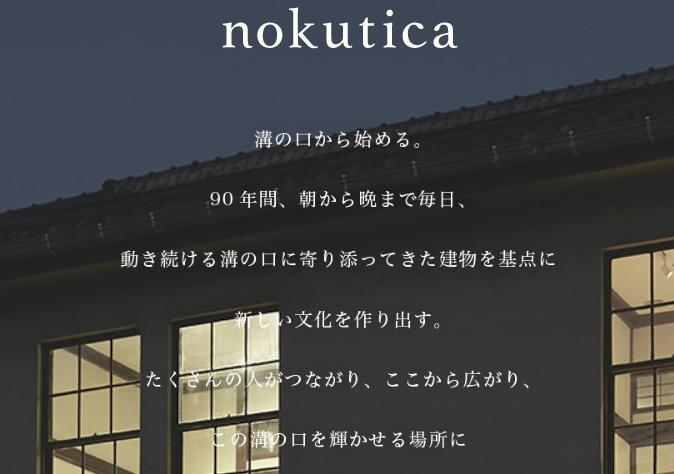 シェアオフィス nokutica