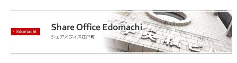 シェアオフィス shareofficeedomachi