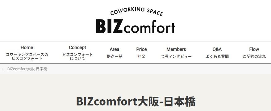 コワーキングスペース BIZcomfort 大阪日本橋
