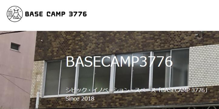 シェアオフィス BASECAMP3776
