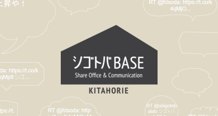 シェアオフィス シゴトバBASE