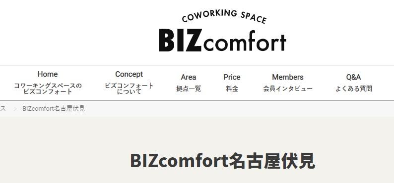 コワーキングスペース BIZcomfort名古屋伏見