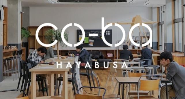 コワーキングスペース coba HAYABUSA