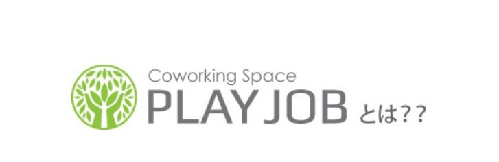 コワーキングスペース PLAYJOB