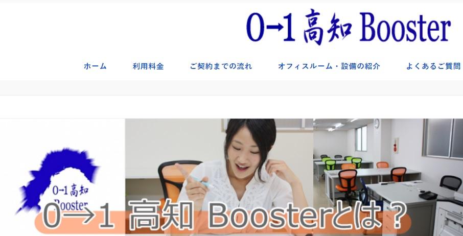 シェアオフィス booster