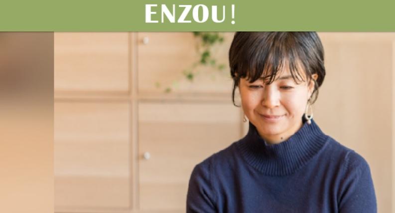 シェアオフィス ENZOU