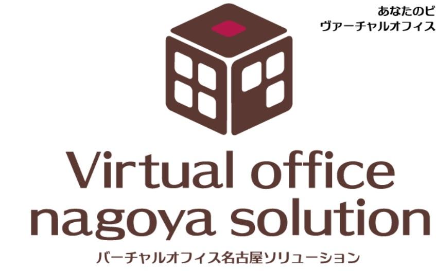 バーチャルオフィス nagoyasolution